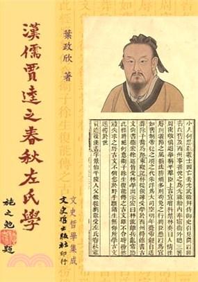 漢儒賈逵之春秋左氏學