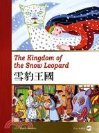雪豹王國 | 拾書所