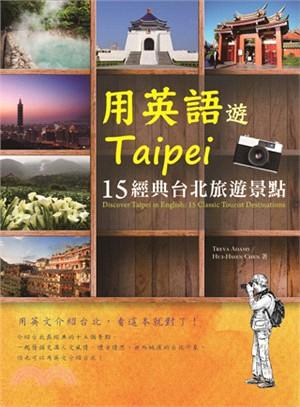 用英語遊Taipei:15經典台北旅遊景點(書+MP3版)