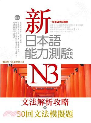 新日本語能力測驗N3【文法解析攻略+50回文法模擬題】雙書版