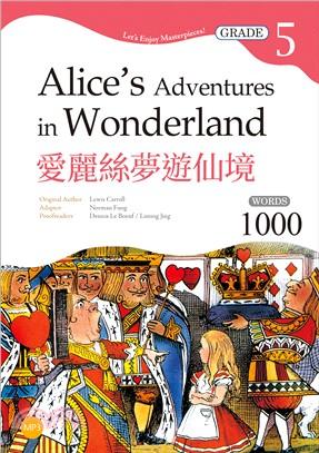 愛麗絲夢遊仙境Alice's Adventures in Wonderland【Grade 5經典文學讀本】