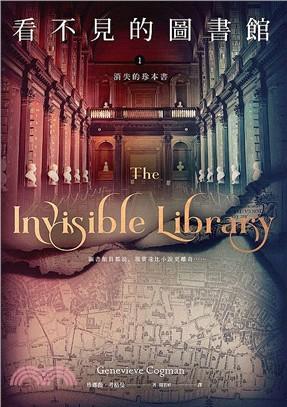 看不見的圖書館 = The invisible library