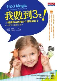 我數到3ㄛ!:三招讓你成功教出有規矩的孩子(25週年全新修訂版)