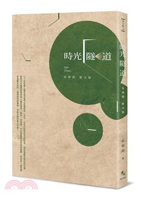 時光隧道:朱學淵散文集 | 拾書所