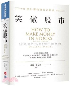 笑傲股市 : 歐尼爾投資致富經典