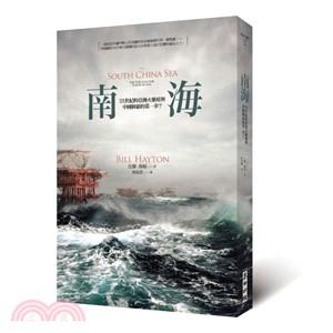 南海 : 21世紀的亞洲火藥庫與中國稱霸的第一步?