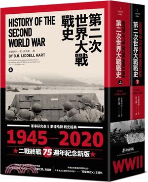 第二次世界大戰戰史套書(共二冊)【二戰終戰七十五週年紀念版】
