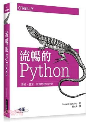 流暢的Python : 清晰、簡潔、有效的程式設計