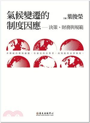 氣候變遷的制度因應:決策、財務與規範
