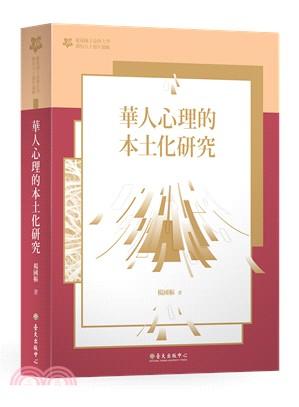 華人心理的本土化研究:【臺大九十週年校慶版】