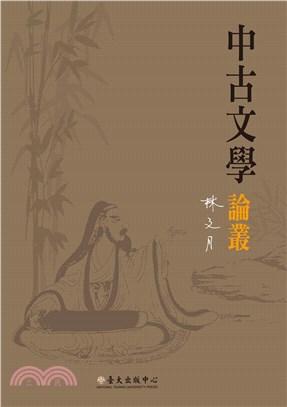 中古文學論叢