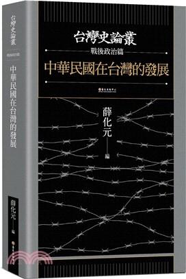 中華民國在台灣的發展【台灣史論叢戰後政治篇】