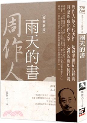 周作人作品精選04:雨天的書【經典新版】
