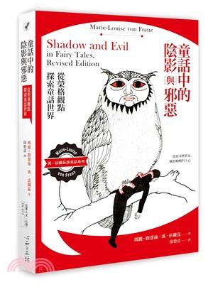 童話中的陰影與邪惡 : 從榮格觀點探索童話世界 /