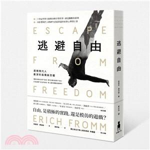 逃避自由 : 透視現代人最深的孤獨與恐懼 /