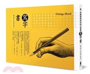 寫字書 : 第一本輕鬆寫好字的工具書