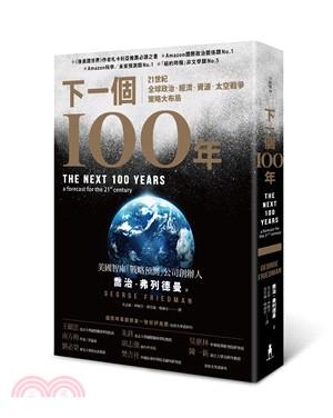 下一個100年 : 21世紀全球政治.經濟.資源.太空戰爭策略大布局