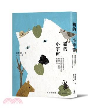 貓的小宇宙 : 動物怎麼看世界?日本動物行為學之父解讀不為人知的生存智慧