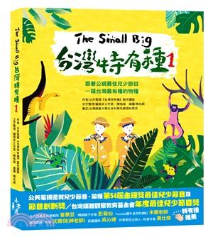 The small big 臺灣特有種