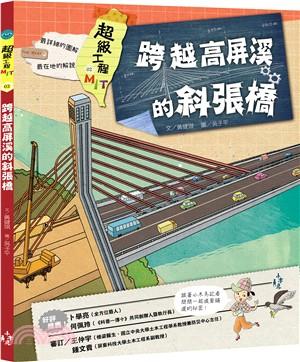 超級工程MIT02:跨越高屏溪的斜張橋(另開視窗)