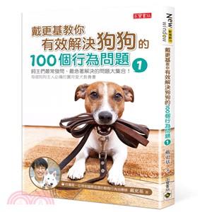 戴更基教你有效解決狗狗的100個行為問題 : 飼主們最常...