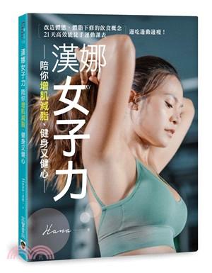 漢娜女子力 : 陪你增肌減脂、健身又健心