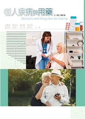 老人疾病與用藥
