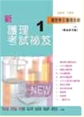 新護理考試秘笈01:護理學及護理技術