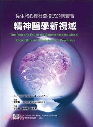 從生物心理社會模式的興衰看精神醫學新視域