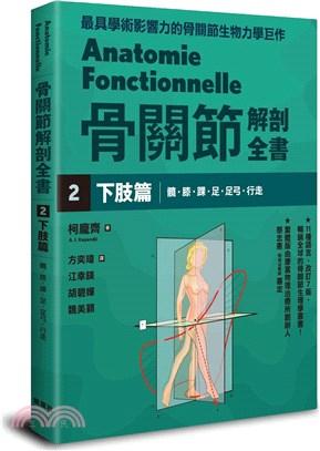 骨關節解剖全書. 2, 下肢篇 /