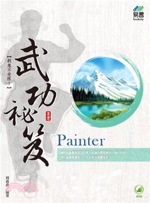 Painter武功祕笈