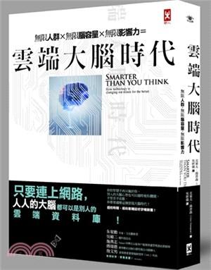雲端大腦時代 : 無限人群x無限腦容量x無限影響力 /