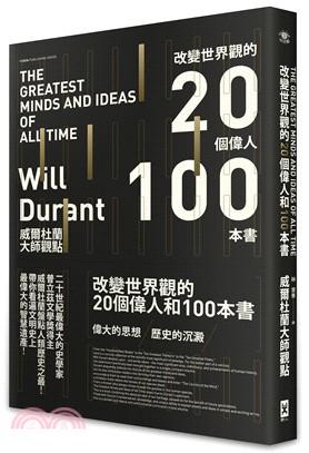 改變世界觀的20個偉人和100本書(威爾杜蘭大師觀點)