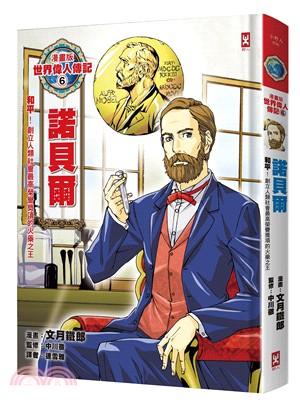 漫畫版世界偉人傳記. 6, 諾貝爾 /