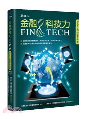 金融科技力. 2021年版