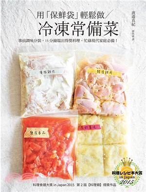用「保鮮袋」輕鬆做冷凍常備菜 /