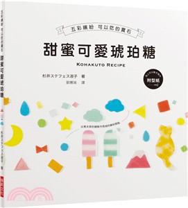 甜蜜可愛琥珀糖 : 五彩繽紛 可以吃的寶石 = Koha...