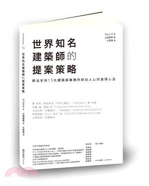 世界知名建築師的提案策略 : 師法全球15大建築師事務所...