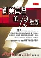 創業管理的十二堂課-財經企管254