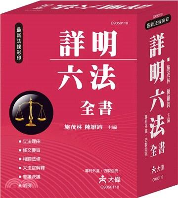 詳明六法全書(P1)