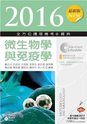 微生物學與免疫學