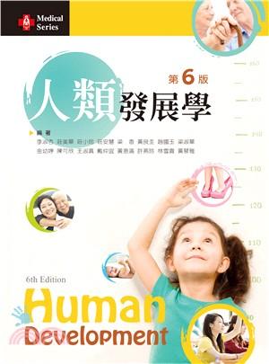 人類發展學