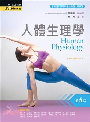 人體生理學 = Human Physiology