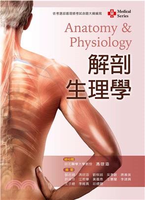 解剖生理學