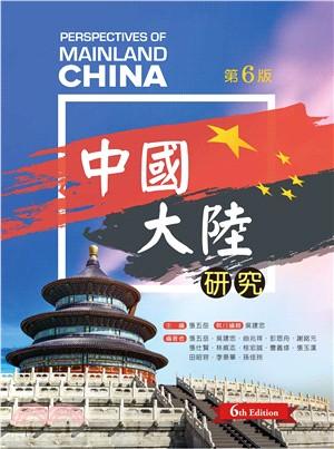 中國大陸研究