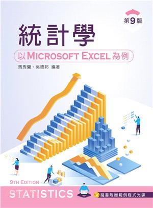 統計學:以Microsoft Excel為例