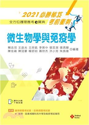 微生物學與免疫學【含歷屆試題QR Code】