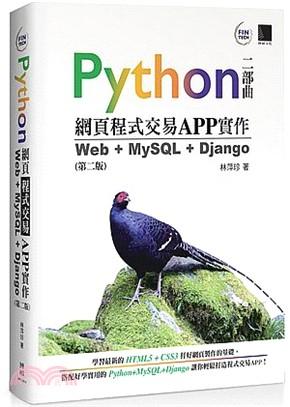 Python 網頁程式交易APP實作二部曲 : Web + MySQL + Django