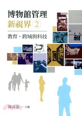 博物館管理新視界02:教育、跨域與科技