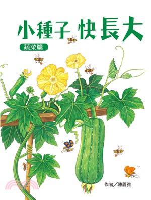 小種子, 快長大 蔬菜篇 /